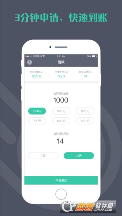 光速借款iOS版 v1.0手机版