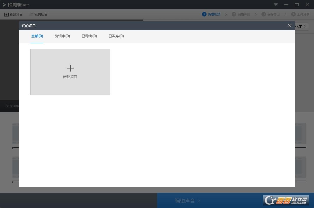 快剪辑软件 V1.1.0.2098 最新版