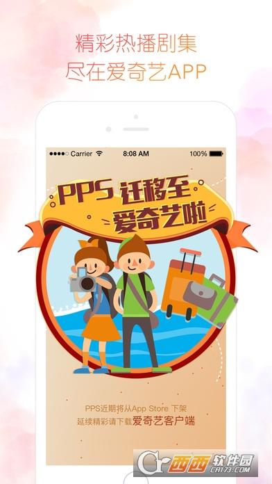 爱奇艺pps绿色版 v6.5.5安卓版