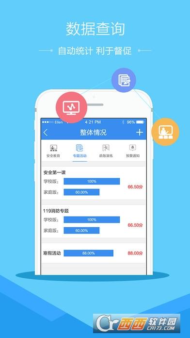 中国安全教育网安全教育平台登录版 V1.4.1官方苹果iOS版