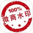微商水印相机安卓app