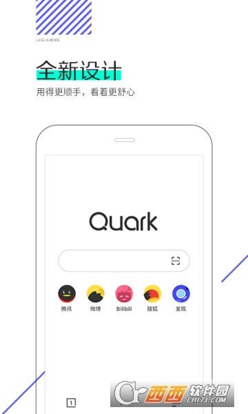 夸克浏览器2.4正式版 v2.4.3.987 安卓版