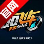 QQ飞车手游版官方内测v1.0官方版