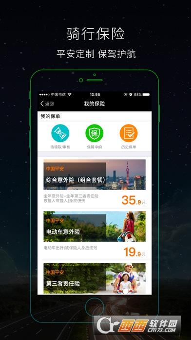360骑卫士手机版 v2.2.2.5498 安卓版