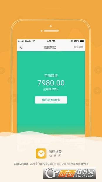 触宝白条app客户端 1.0安卓手机版