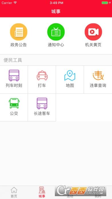 石城江源app最新官网版 v5.0.0安卓版