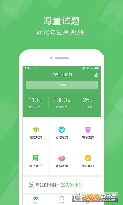 考研西综泉题库app官方版 v1.1.0最新版