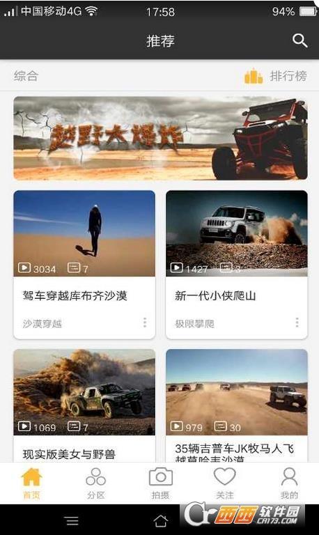 小马撒欢app v1.3安卓版