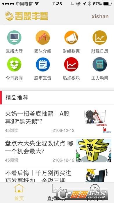 吾股丰登app客户端 v1.0安卓版