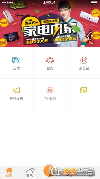 京东京尊达app v2.0.6安卓版