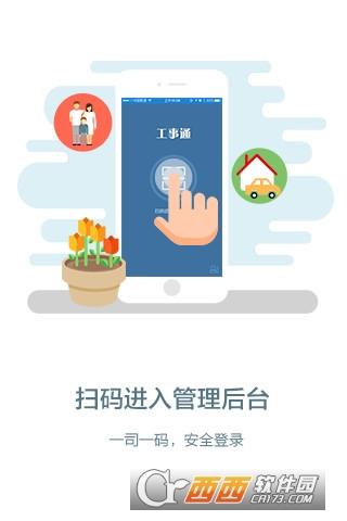 工事通ios v1.0苹果版