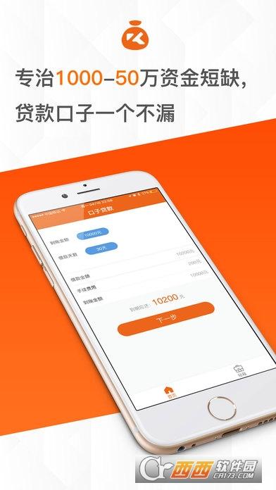 闪电贷款王app平台官网 v1.7安卓版