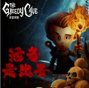 贪婪洞窟手游官方安卓版v1.6.2最新版