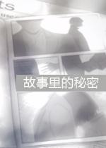 故事里的秘密(Secret in Story)简体中文硬盘版