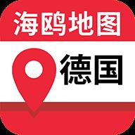 海鸥德国地图appv1.0.0安卓手机版