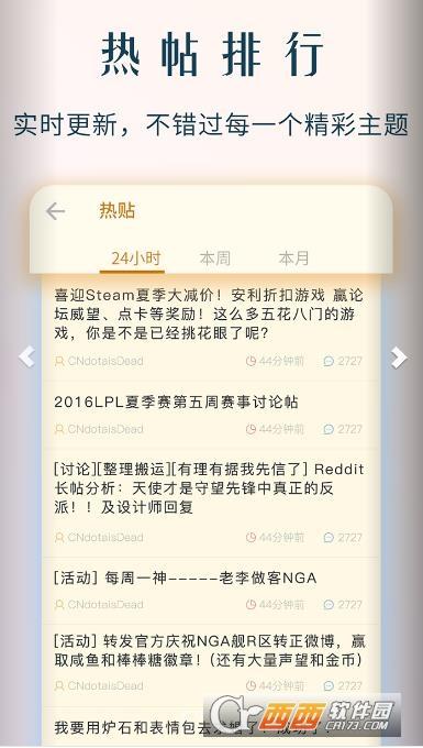 NGA官方安卓客户端 7.3.2