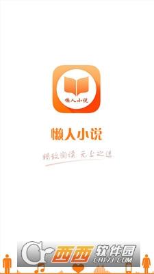懒人小说阅读器app v1.5.0 安卓版