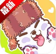 幻想宠物狗中文版v1.0 Android版