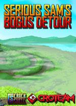 英雄萨姆:暗度陈仓(Serious Sam's Bogus Detour) 3DM免安装硬盘版