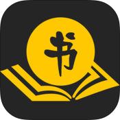 慢读手机阅读iOS版