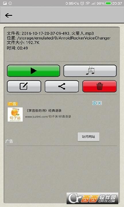 派派变声器app安卓免费版