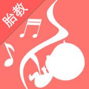 胎教音乐盒子app