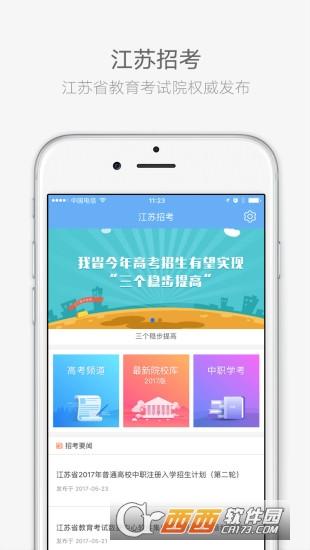 江苏招考app安卓版 V3.4.5 官方版