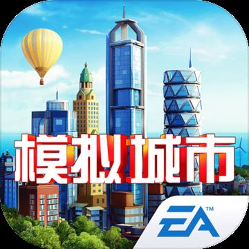 模拟城市我是市长中文修改器V0.10.170915.2492安卓永久破解