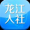 龙江人社苹果客户端