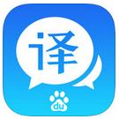 百度翻译mac版