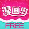免费漫画岛官方最新版V4.9.03安卓版