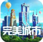 完美城市安卓版v1.1.0.13016最新版