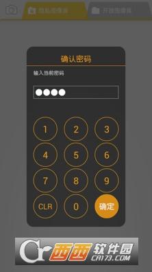 安心相机APP 1.0.0手机版