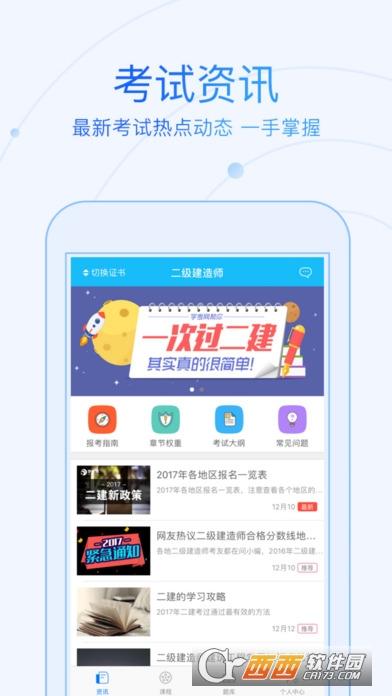 昆明学考网app官方正式版 v2.4.0最新版