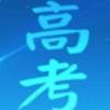 2017广东高考排位查询软件