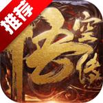 悟空传手游九游版v1.1.0 安卓版