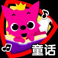 PINKFONG童话 - 热门儿童故事安卓版82