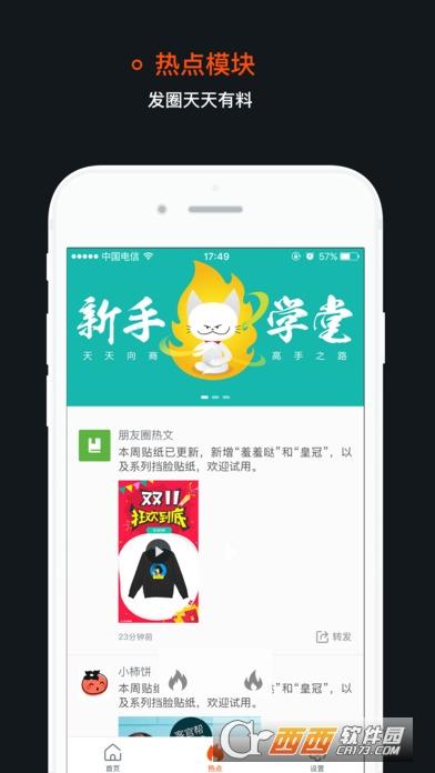 小柿饼安卓版 v2.13.1官方最新版