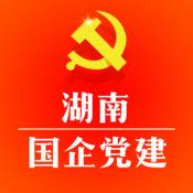 湖南国企党建ios手机版app