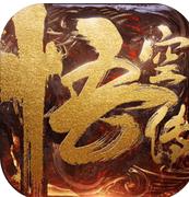 悟空传手游v1.0.21 安卓公测版