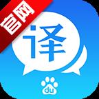 百度翻译app7.1.0官方安卓版