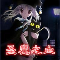圣魔之血7.3【隐藏英雄密码】