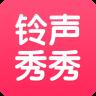 铃声秀秀app安卓版1.1.03最新版