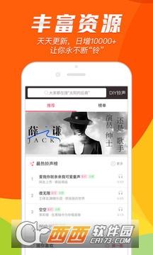 铃声秀秀app安卓版 1.1.03最新版