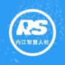 内江智慧人社ios版