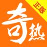 奇热小说app免费破解版2.9 最新版
