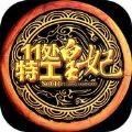 11处特工皇妃手游2018最新版v1.0 安卓版