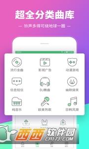 铃声多多app官方版 v0.0.15手机版
