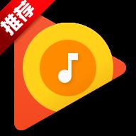 谷歌音乐Google Music for Android