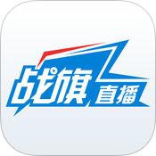 战旗tv直播app